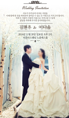 Wedding invitation 청첩장